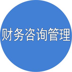 普兰店财务咨询管理