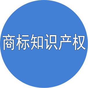 沙河口区商标知识产权